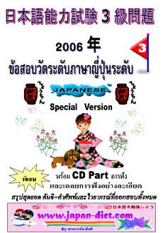 3level2006