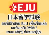 Banner-EJU1