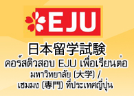Banner-EJU110918