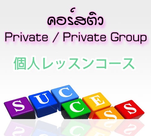 Banner-Private-Show