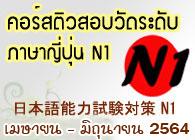 BannerN1-Jun64