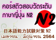 BannerN2-Jun64