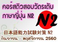 BannerN1JUN60