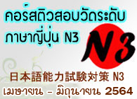 BannerN3-Jun64