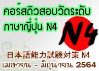 BannerN4-Jun64