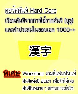 Course250-20102020