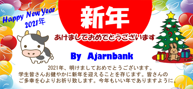 Happy_New_Year_2021_ajarnbank