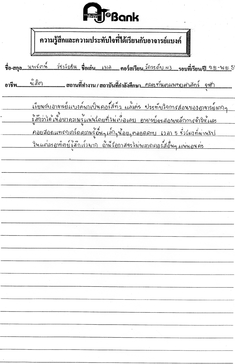NoparatScanN3