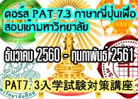 PAT73_11