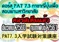 PAT73_12