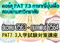 PAT73_21082020-1