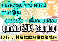 PAT73_21082020-2
