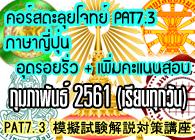 PAT73_2561
