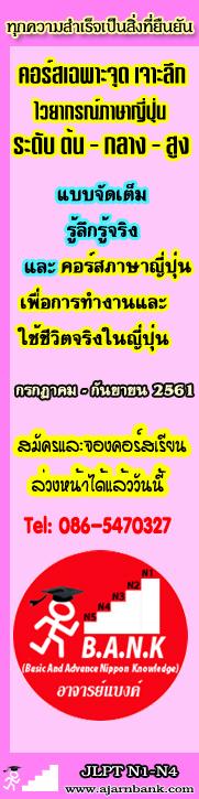 WaiyakornPink230760L
