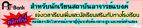 ajarnbank_grammar_course
