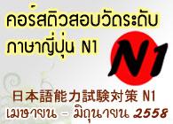 banner-N1new113