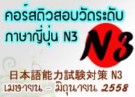 course-talk2014
