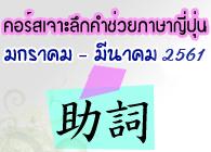 course-adverb2561