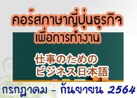 course-busi21