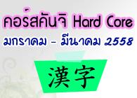 course-hard20141