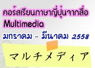 course-multi_20141