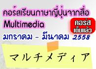 course-multi_20141full1