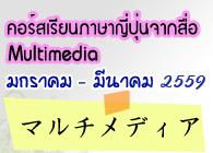 course-multi_2015