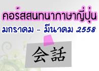 course-talk20141