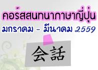 course-talk2015