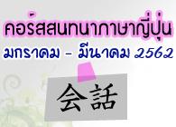 course-talk2562