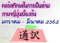 course-tran2562