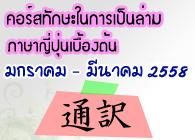 course-translate20141