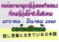 course-vocab291159
