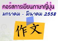 course-writen_20141