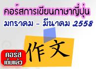 course-writen_20141full1