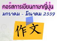 course-writen_2015