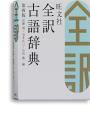 dic_zenyaku_kogo_jiten_4_F