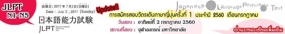 jlpt-banner020260