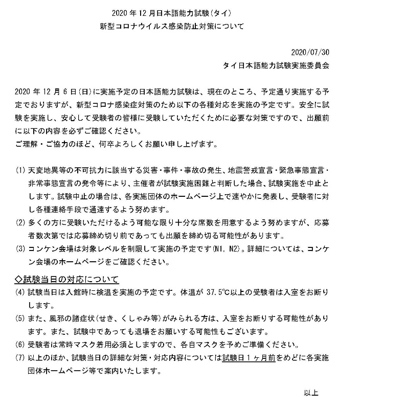 jlpt_dec_2563_notice_japan_ajarnbank