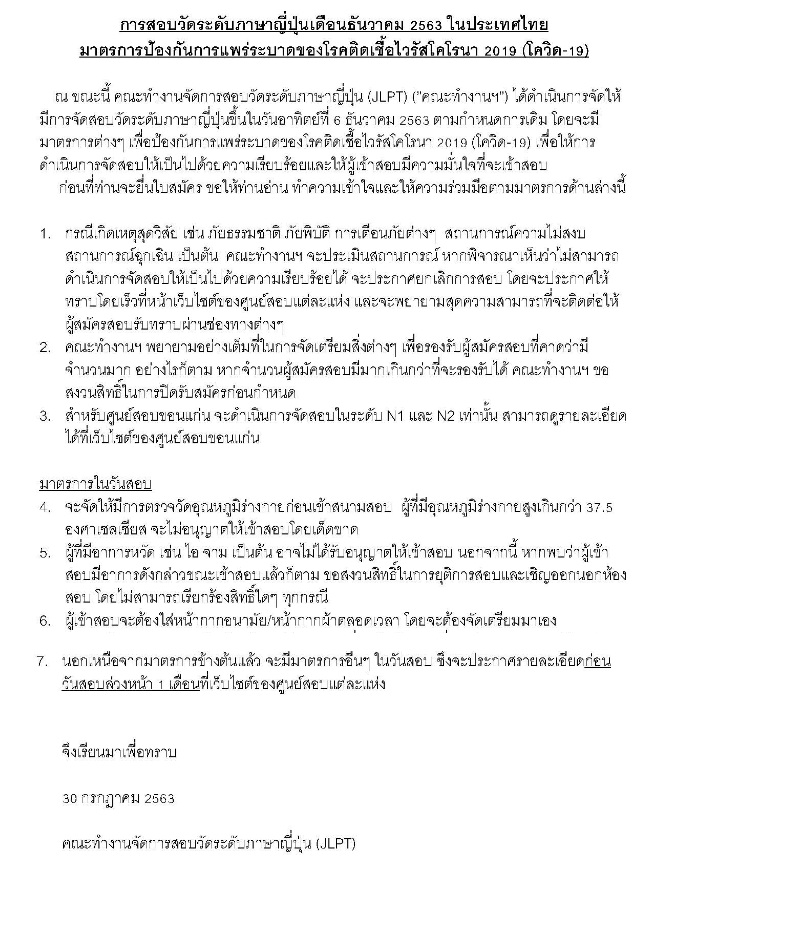 jlpt_dec_2563_notice_thai_ajarnbank