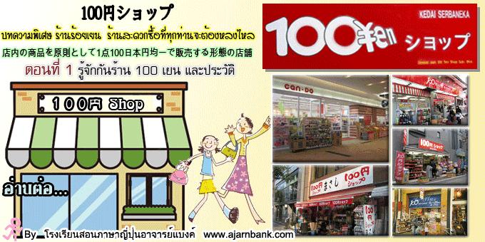100yen-shopslide