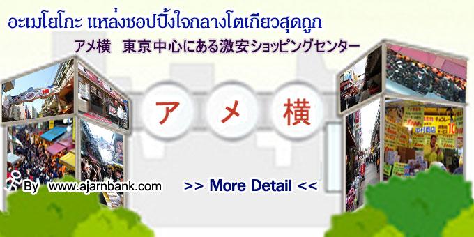 ameyoko-slide