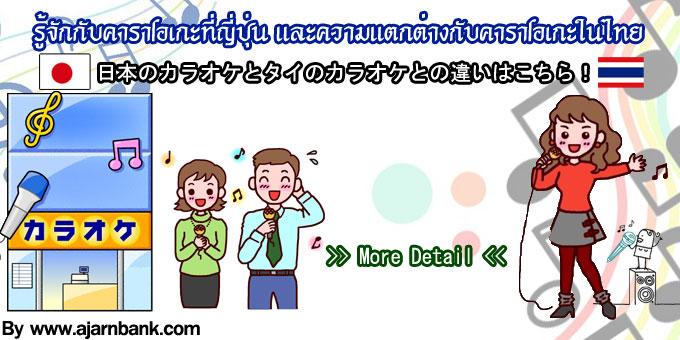 karaoke-slide1
