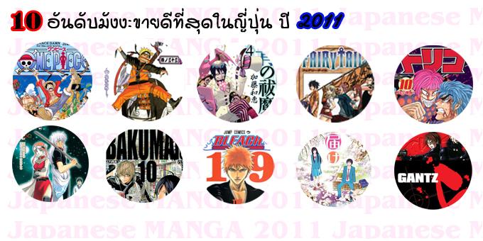 manga2011-slide-1