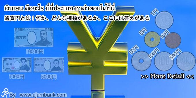 money-yen1
