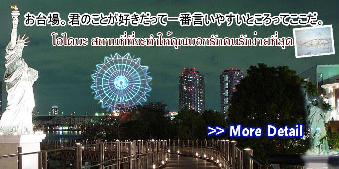 odaiba-slide1