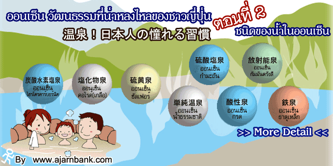 onsen-slide-water