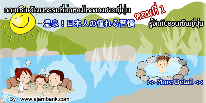 onsen-slide2