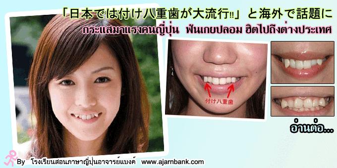 teeth-slide