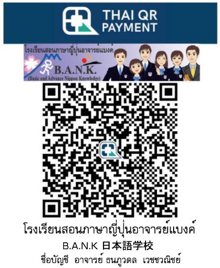 new_QR-Code_AJ_Bank_copy